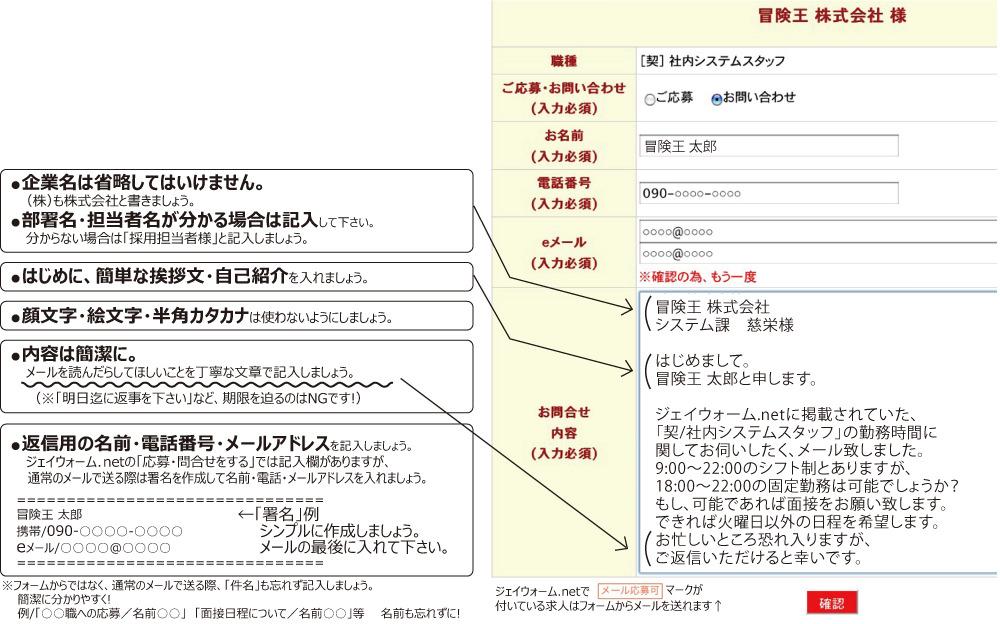 メール 返事 面接 面接日程の調整・返信・お礼メールの書き方【例文付き】